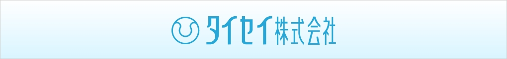 タイセイ株式会社